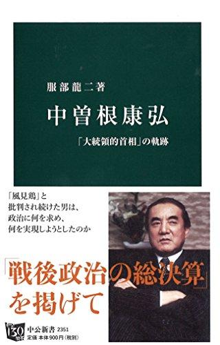 中曽根康弘 - 「大統領的首相」の軌跡 (中公新書)の詳細を見る