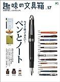 趣味の文具箱 Vol.17[雑誌] 趣味の文具箱シリーズ