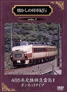 懐かしの列車紀行シリーズ3 485系北陸特急雷鳥Iボンネットタイプ [DVD]