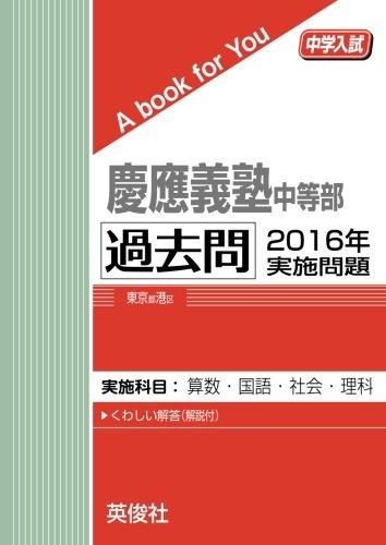 慶應義塾中等部 過去問 2016年実施問題 (中学入試 A book for You)