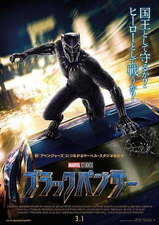 【映画パンフレット】 ブラックパンサー