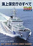 海上保安庁のすべて 2019年 06 月号 [雑誌]: 世界の艦船 増刊