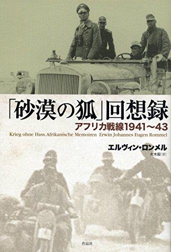 「砂漠の狐」回想録――アフリカ戦線1941~43