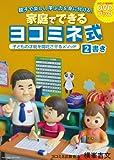 【ヨコミネ式】家庭でできるヨコミネ式DVDブック2 書き (家庭でできるヨコミネ式)