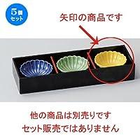 5個セット 黄菊型平珍味 [ 6.8 x 2.8cm 52g ] 【 珍味 】 【 料亭 旅館 和食器 飲食店 業務用 】