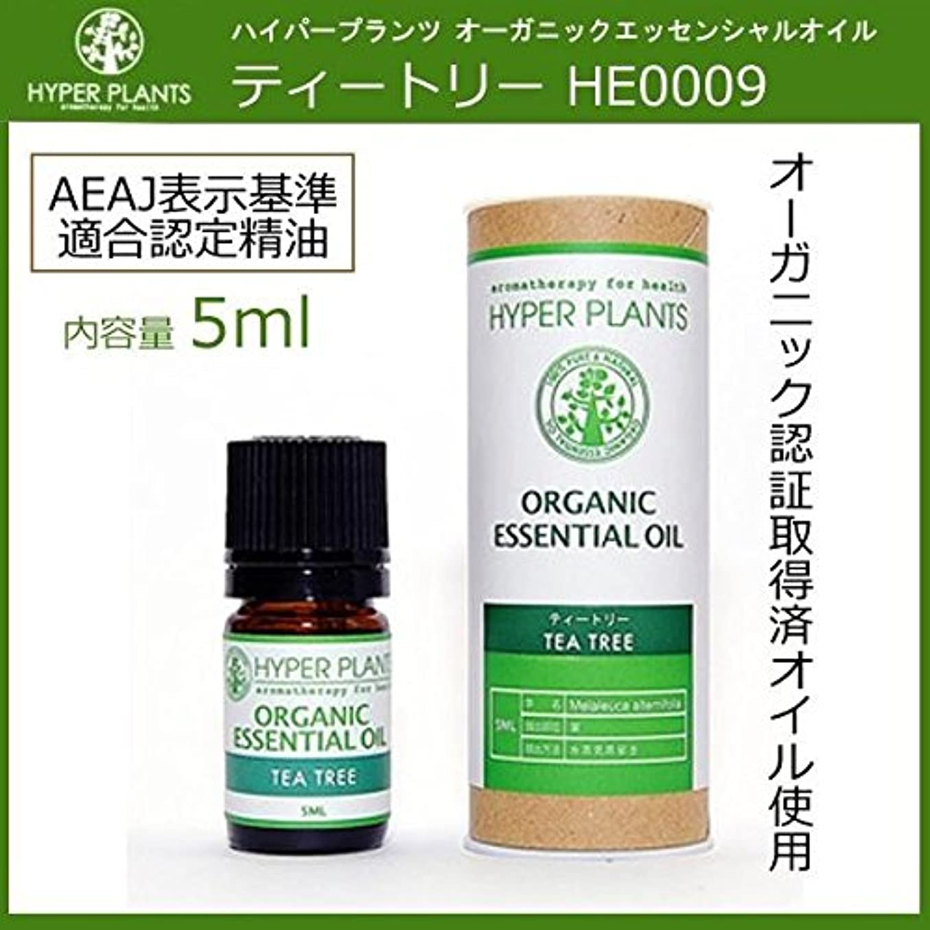 護衛短くする検閲HYPER PLANTS ハイパープランツ オーガニックエッセンシャルオイル ティートリー 5ml HE0009