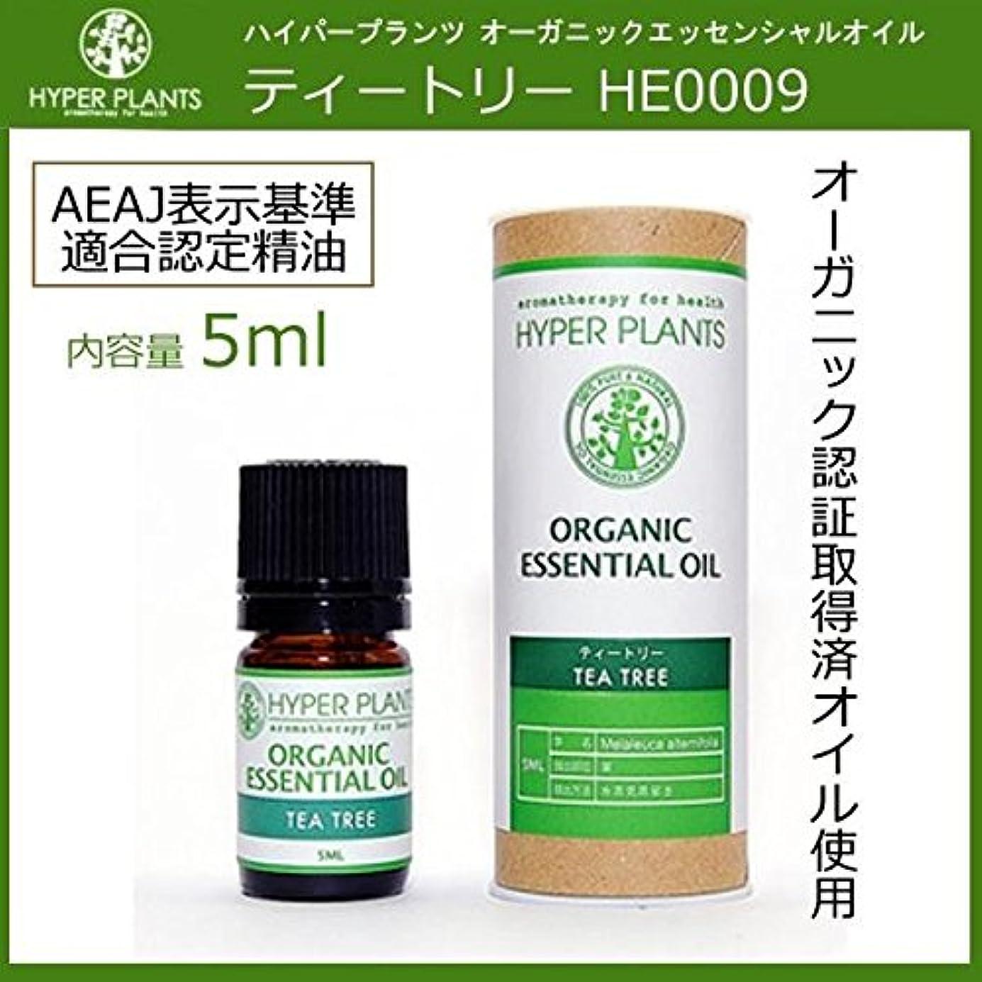 巻き取り廃棄被るHYPER PLANTS ハイパープランツ オーガニックエッセンシャルオイル ティートリー 5ml HE0009