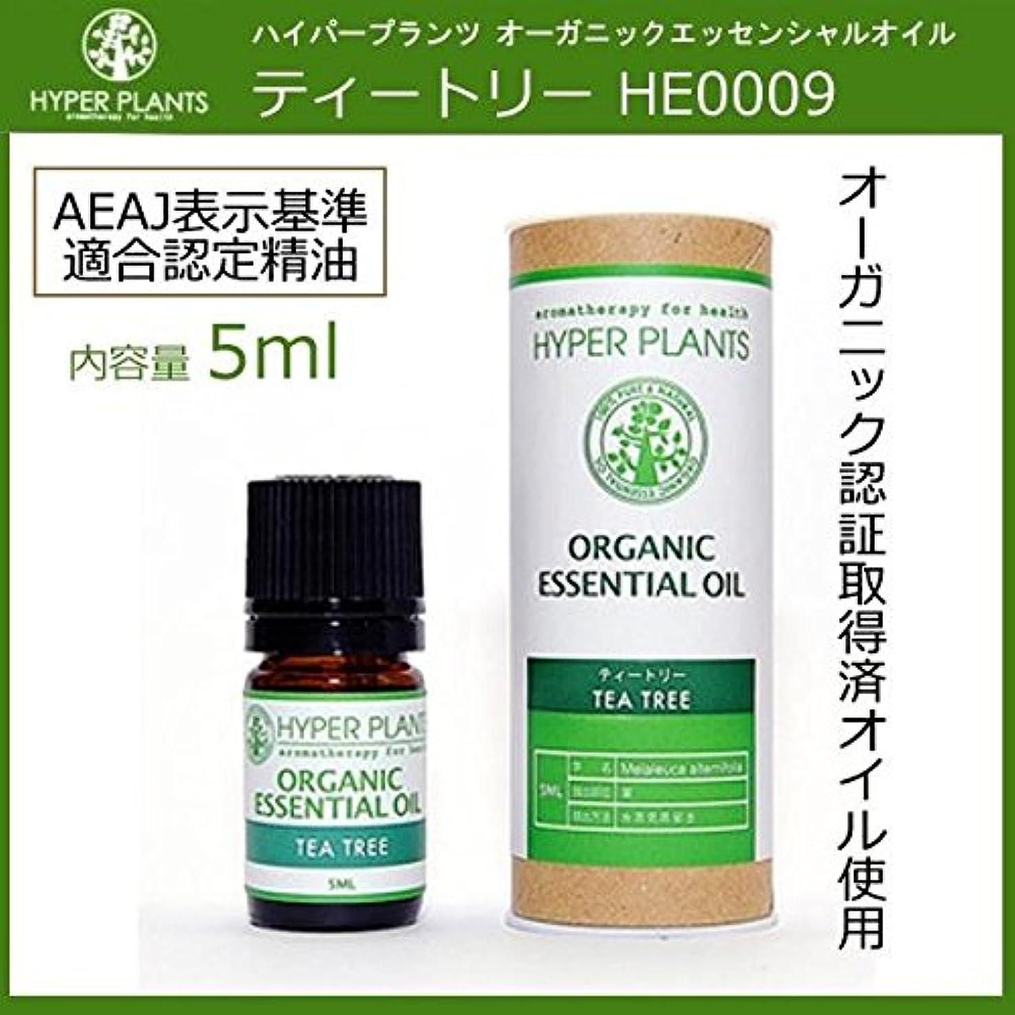 マニフェスト限りなく底HYPER PLANTS ハイパープランツ オーガニックエッセンシャルオイル ティートリー 5ml HE0009