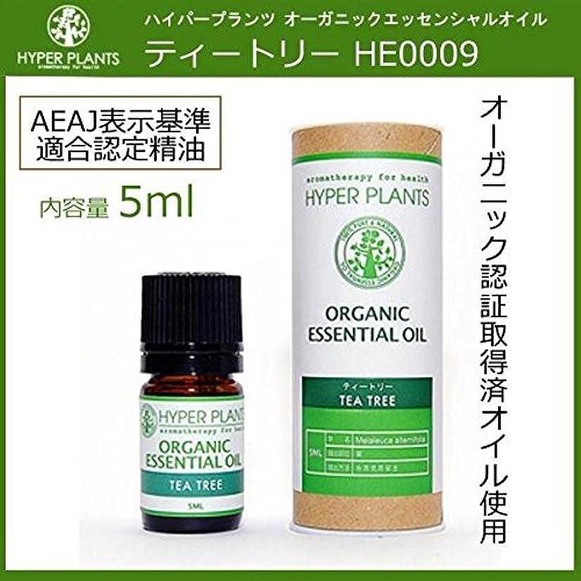 ページカテゴリー偽善HYPER PLANTS ハイパープランツ オーガニックエッセンシャルオイル ティートリー 5ml HE0009