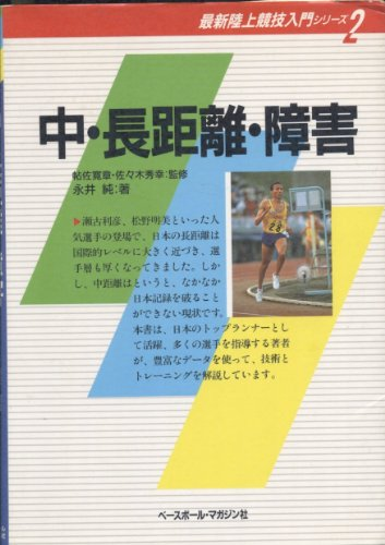 中・長距離・障害 (最新陸上競技入門シリーズ)