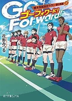 (P[は]3-2)Go Forward!: 櫻木学院高校ラグビー部の熱闘 (ポプラ文庫ピュアフル)