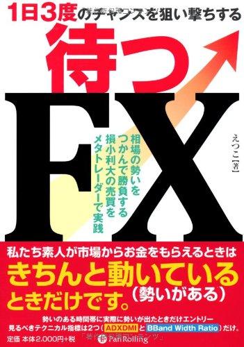 ~1日3度のチャンスを狙い撃ちする~待つFX (Modern Alchemists Series No. 93)の詳細を見る