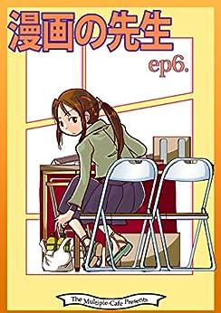 [なかせよしみ]の漫画の先生ep6.