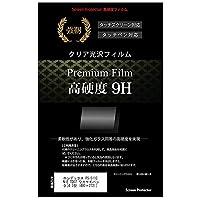 メディアカバーマーケット ホンデックス PS-511CN-E TD07 ワカサギパック[4.3型 (272×480)]機種で使える【強化ガラスと同等の高硬度 9Hフィルム】 傷に強い 高透過率 クリア光沢