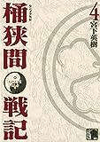センゴク外伝 桶狭間戦記(4) (ヤングマガジンコミックス)
