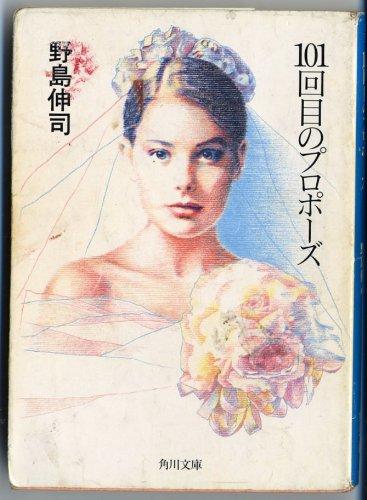 101回目のプロポーズ (角川文庫―ニュースタンダード・コレクション)の詳細を見る