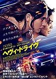 ヘヴィ・ドライヴ[DVD]