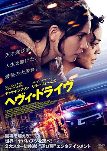 ヘヴィ・ドライヴ [DVD]