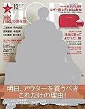 MORE (モア) 2017年12月号 [雑誌]