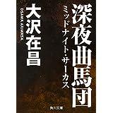 深夜曲馬団 (角川文庫)