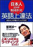 日本人だけが知らなかった英語上達法 (中経の...