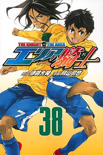 エリアの騎士(38) (講談社コミックス)