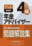 銀行業務検定試験 年金アドバイザー4級問題解説集〈2017年3月受験用〉 (銀行業務検定試験問題解説集)