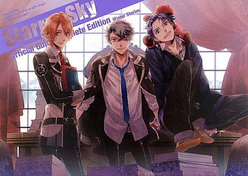 Starry☆Sky公式ガイドコンプリートエディション ~Winter Stories~の詳細を見る