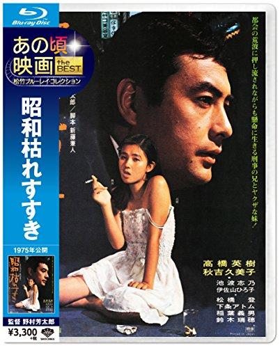 昭和枯れすすき(1975)