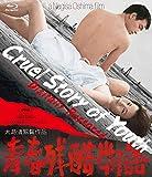 あの頃映画 松竹DVDコレクション 青春残酷物語 デジタル修復版