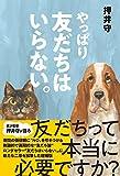 「やっぱり友だちはいらない。 (TOKYO NEWS BOOKS)」販売ページヘ