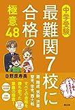 中学受験・最難関7校に合格の極意48