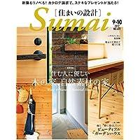 住まいの設計 2017 年 09・10 月号 [雑誌] (デジタル雑誌)