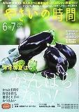 NHK趣味の園芸やさいの時間 2021年 06 月号 [雑誌]