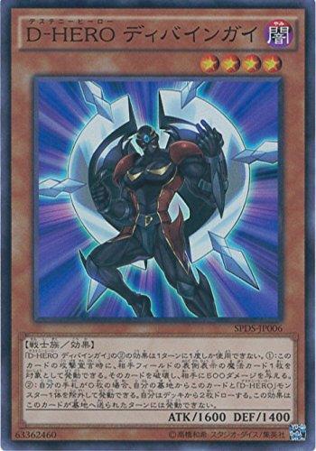 遊戯王カード SPDS-JP006 D-HERO ディバインガイ スーパーレア 遊☆戯☆王ARC-V [デステニー・ソルジャーズ]