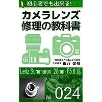 初心者でも出来る!カメラレンズ修理の教科書Vol.024: 『Leitz Summaron  28mm F5.6』篇