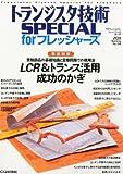 トランジスタ技術 SPECIAL (スペシャル) for (フォー) フレッシャーズ 2011年 04月号 [雑誌]