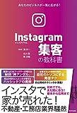 Instagram集客の教科書 画像