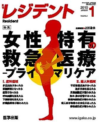 月刊レジデント 2010年 01月号 Vol.3 No.1