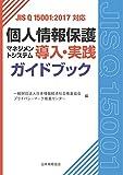 JIS Q 15001:2017対応 個人情報保護マネジメントシステム導入・実践ガイドブック