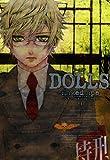 DOLLS: 9 (ZERO-SUMコミックス)