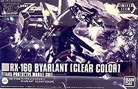 【イベント限定】HG 1/144 バイアラン [クリアカラー] 機動戦士Ζガンダム