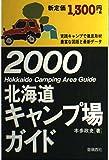 北海道キャンプ場ガイド (2000)