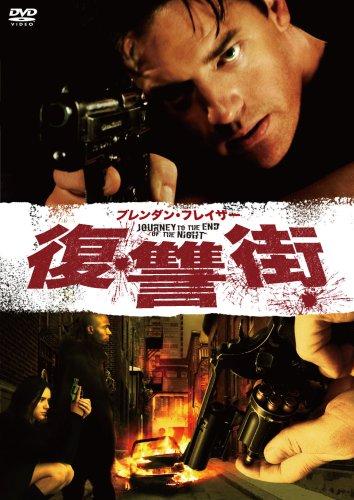 ブレンダン・フレイザー 復讐街 [DVD]