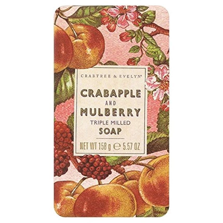 彼女付き添い人距離クラブツリー&イヴリンと桑遺産石鹸150グラム x4 - Crabtree & Evelyn Crabapple and Mulberry Heritage Soap 150g (Pack of 4) [並行輸入品]
