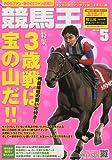 競馬王 2010年 05月号 [雑誌]