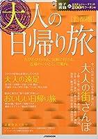 大人の日帰り旅 首都圏 (JTBのMOOK)
