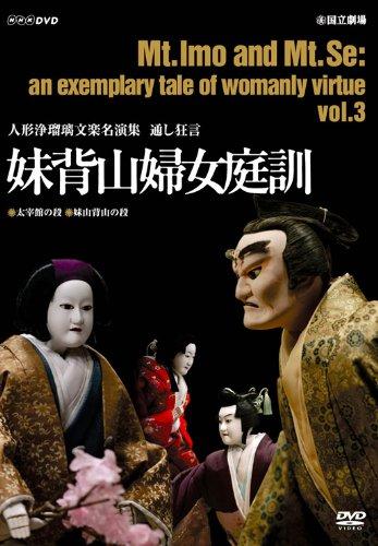 人形浄瑠璃文楽名演集 通し狂言 妹背山婦女庭訓 Vol.3 [DVD]