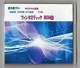 使える作業用BGM 著作権フリー 場面別BGM集 ファンタスティック BGM曲 JASRAC申請不要 全曲試聴可