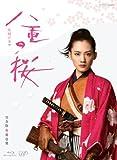八重の桜 完全版 第壱集 Blu-ray BOX(本編4枚組) 画像